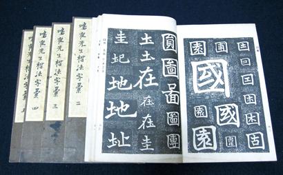 鳴鶴先生楷法字彙