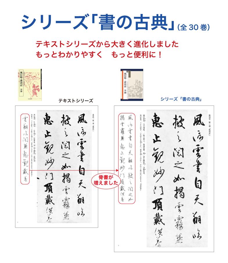 書の古典解説