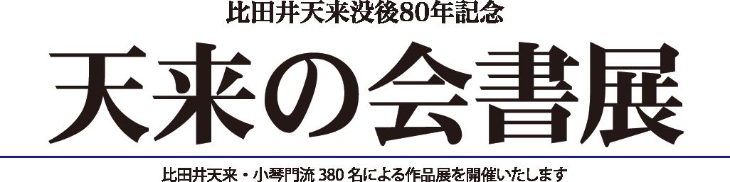天来の会書展ロゴ