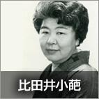 比田井小葩オフィシャルサイト