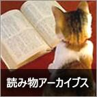 読み物アーカイブス
