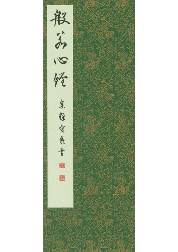 集空海書般若心経(折帖)