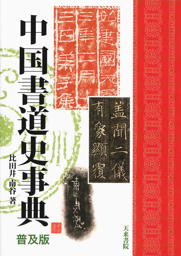 中国書道史事典