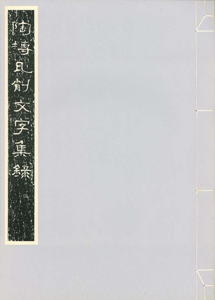 陶塼瓦削文字集録