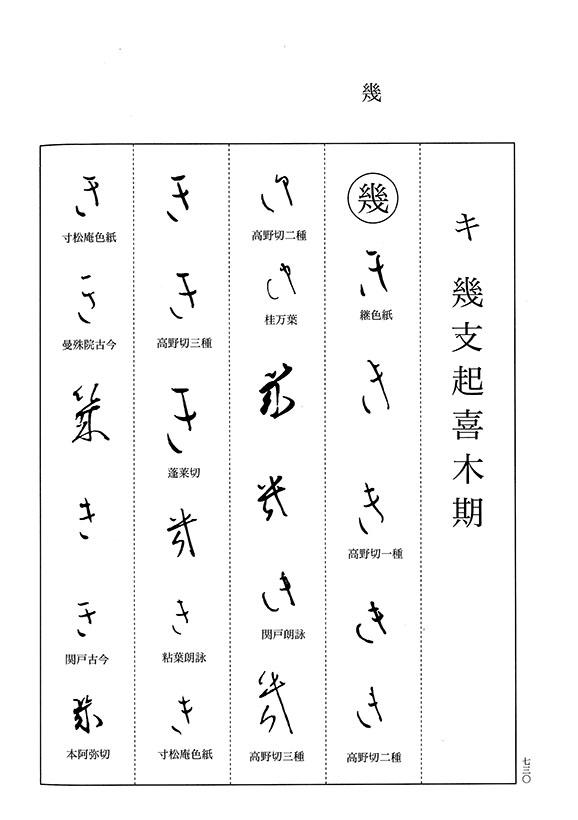 日本名筆字典