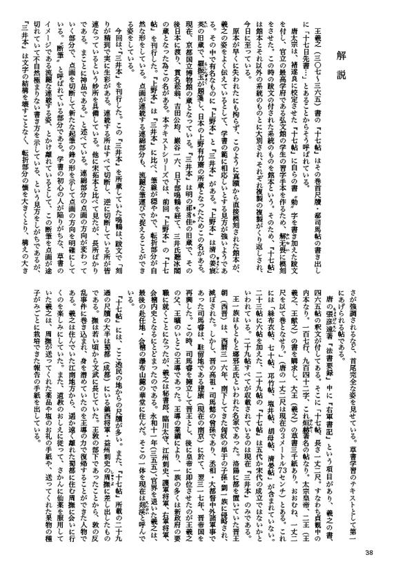 王羲之十七帖三井本解説