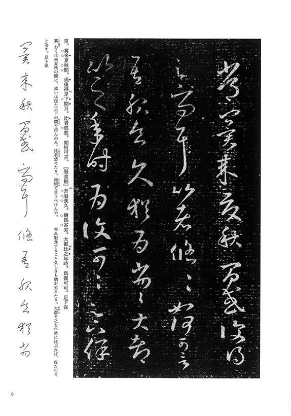 王羲之十七帖上野本
