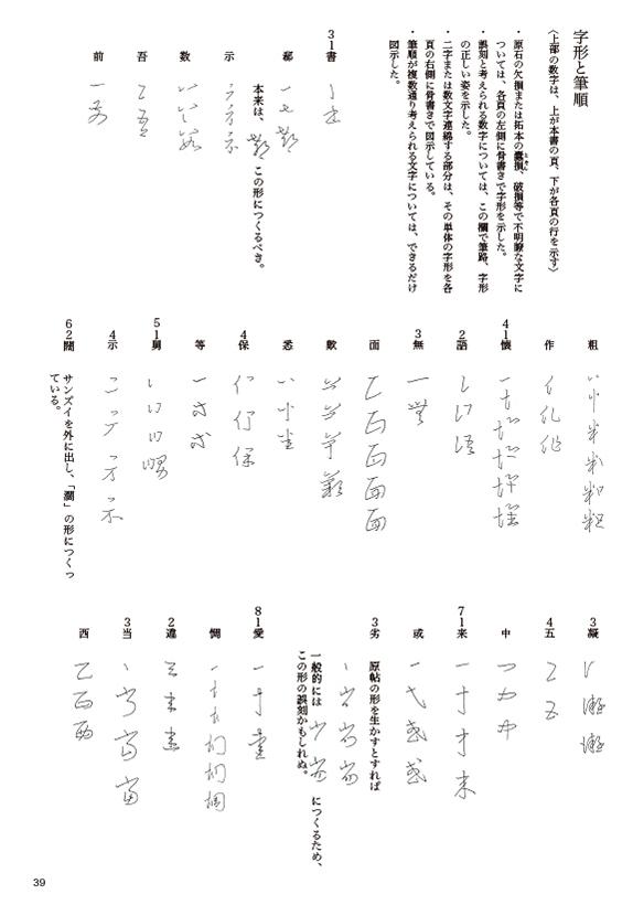 十七帖三井本
