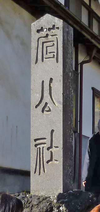 比田井天来の書碑
