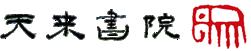天来書院ホームページ