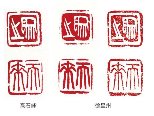 徐星州と高石峰.jpg