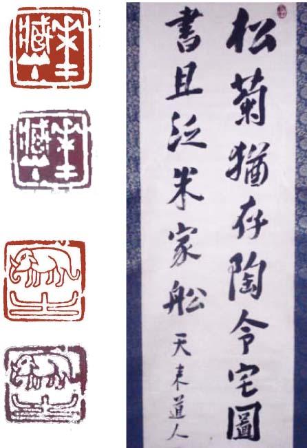 松菊 印と.jpg