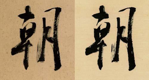 絹色紙(朝).jpg