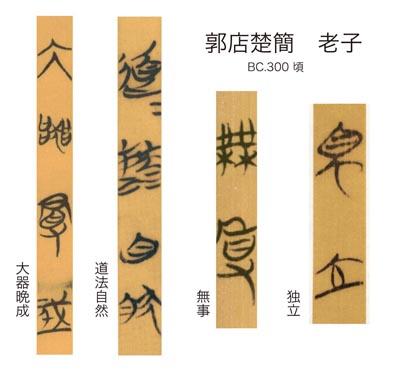 09 郭店楚簡老子 ことばs.jpg