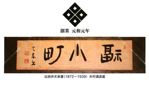 福小町 扁額s.jpg