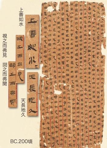 10 馬王堆帛書 老子乙本s.jpg