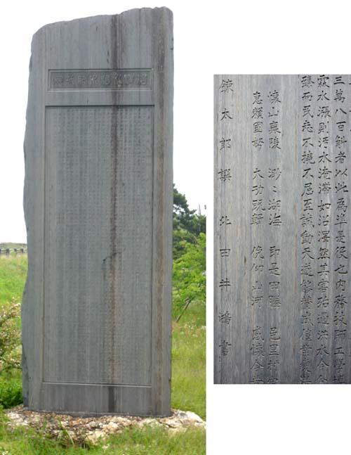 A04 信濃川碑.jpg