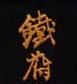 鉄斎1s.jpg