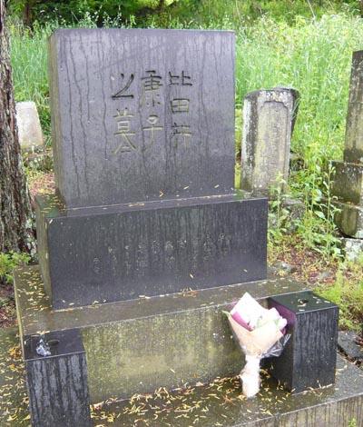 比田井康子の墓.jpg