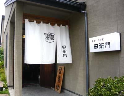 01 田衛門.jpg