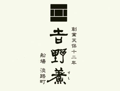 吉野すし.jpg