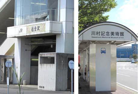 駅とバス停.jpg