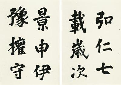 w石田臨南円堂銅燈台銘.jpg