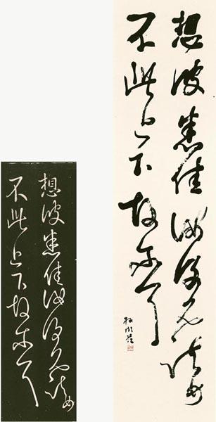 w石田臨王献之s.jpg
