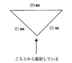 木簡三角形sss.jpg
