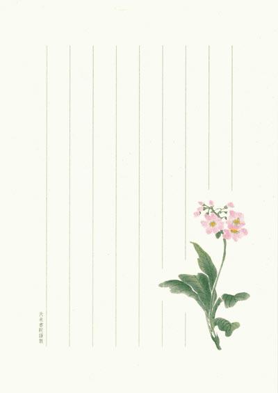花の便箋.jpg