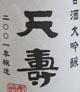 天寿s.jpg