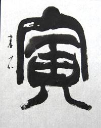 11 寅s.jpg