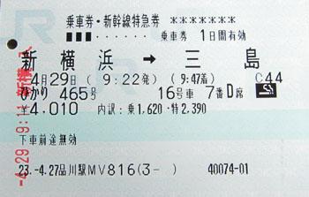 01 切符.jpg