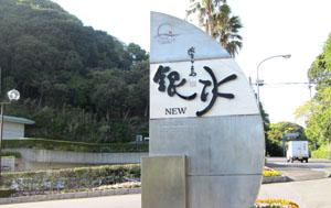 21ホテルニュー銀水.jpg