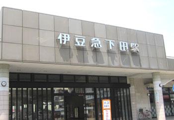 42下田駅.jpg