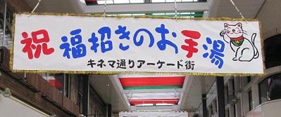 72キネマ通りs.JPG