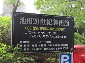 80池田二十世紀美術館IMG_9988s.JPG