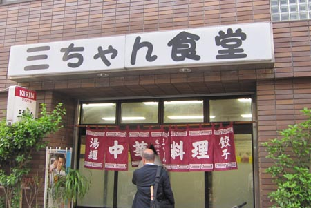 01 三ちゃん食堂.jpg