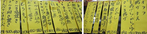 02 三ちゃんお品書.jpg