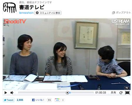 書道テレビ2.jpg