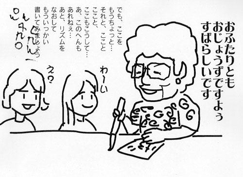 第7回 上松先生.jpg
