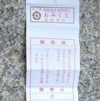 109 おみくじ.jpg