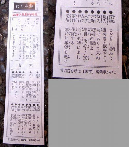 17 おみくじ最終.jpg