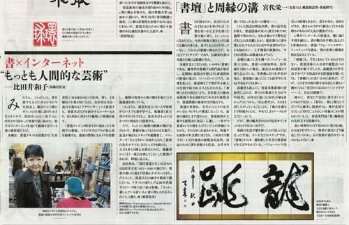 朝日新聞 globe.jpg
