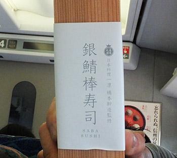 15さば寿司.jpg