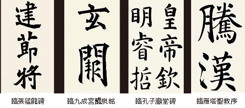 天来臨楷書.jpg
