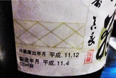 01亀の翁平成11年.jpg