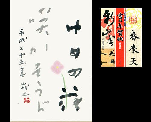 年賀状の本.jpg