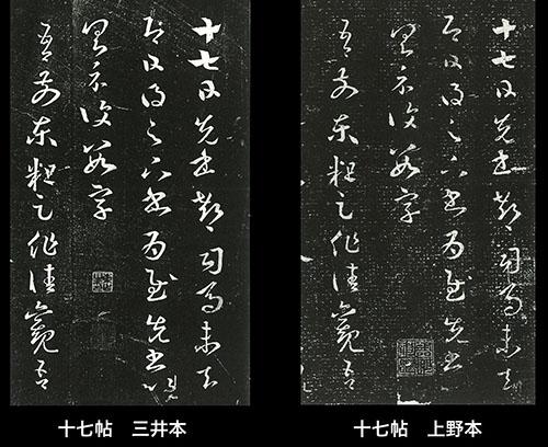 01三井本と上野本.jpg