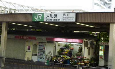01大船駅.jpg